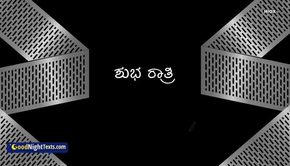 Good Night Texts In Kannada Language