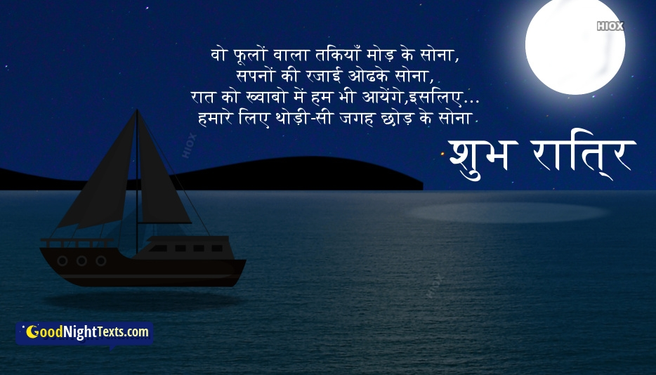 Good Night Wishes Messages In Hindi