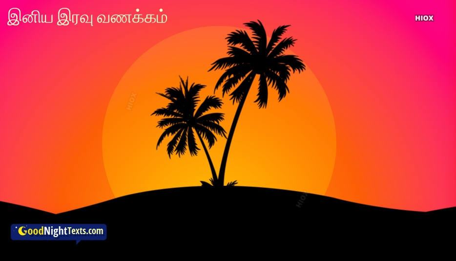 Good Night Messages In Tamil
