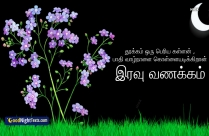 Good Night Messages Tamil